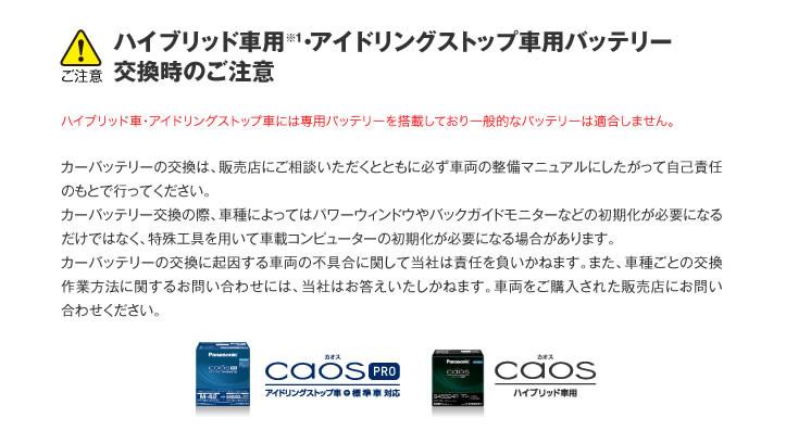 Q85-AS파나소닉 Panasonic 카밧테리 caos PRO 카오스 프로 아이들링 스톱차표준차대응 배터리 95 D23L Q-85 N-Q85/AS