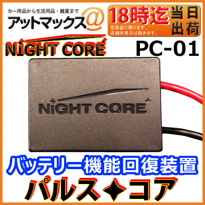 PC-01 Paris core night core battery life life-prolonging equipment lead battery sulfation measures