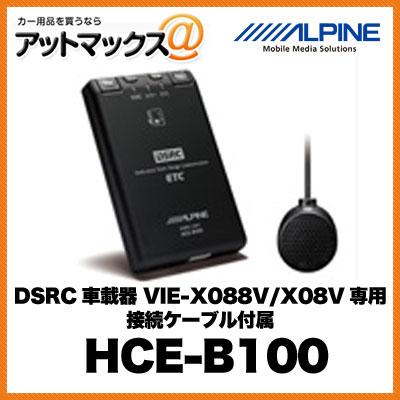 ALPINE DSRC車載器 VIE-X088V/X08V専用 接続ケーブル付属 HCE-B100 【セットアップは含まれません】{HCE-B100[960]}