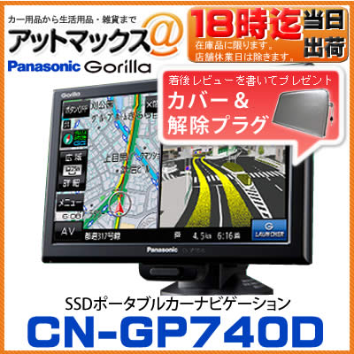 CN-GP740D Panasonic Panasonic gorilla SSD portable car navigation 7V type 16GBSSD deployment one segment car navigation system cn-gp740d CN-GP730D succession product
