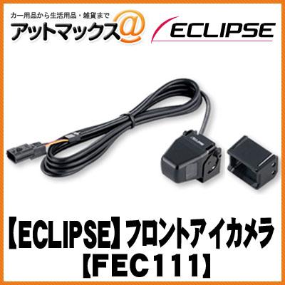 FEC111 【ECLIPSE】 イクリプス フロントアイカメラ Z・AVN Liteシリーズカーナビ対応{FEC111[701]}