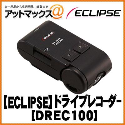 DREC100 이크리프스카메라・본체 일체형 드라이브 레코더 시스템 업 옵션