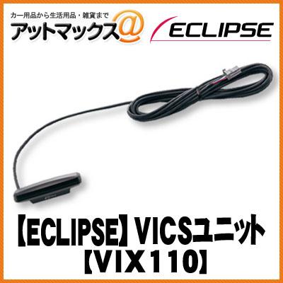 VIX110【ECLIPSE】イクリプス 2メディア/3レベル対応VICSユニット システムアップオプション{VIX110[700]}