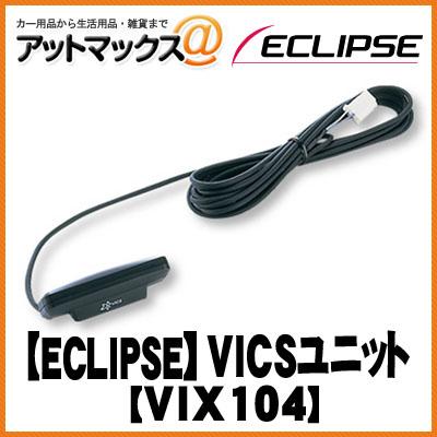 VIX104【ECLIPSE】イクリプス 2メディア/3レベル対応VICSユニット システムアップオプション{VIX104[700]}