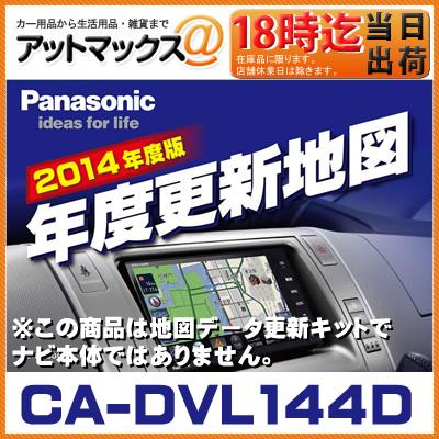 CA-DVL144D Panasonic Panasonic map update Kit fiscal update version map digital map DVD ROM DV2200/P-nabi series for