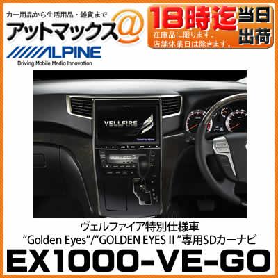 EX1000-VE-GO Alpine Electronics BIGX高级10英寸液晶SD kanabigeshonverufaia特别的式样车Golden Eyes GOLDEN EYES2专用