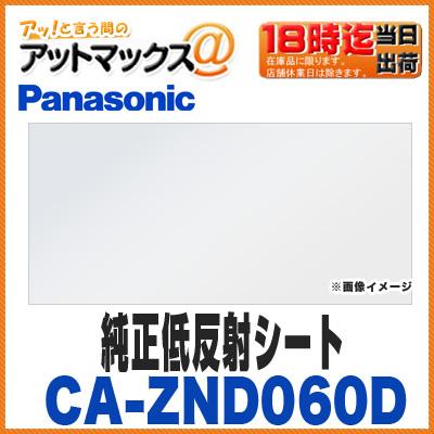 파나소닉 CN-Z500D, RX시리즈용저반사 시트