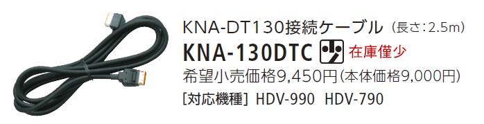 KENWOOD/ケンウッド KNA-DT130接続ケーブル KNA-130DTC{KNA-130DTC[905]}