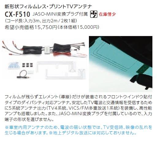 KENWOOD/ケンウッド 新形状フィルムレス・プリントTVアンテナ CX-F510{CX-F510[900]}