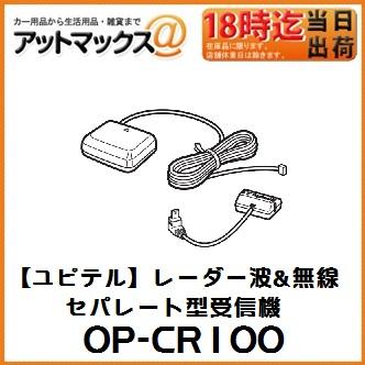 【ユピテル YUPITERU】ポータブルナビ用 レーダー波&無線 セパレート型受信機 OP-CR100 {OP-CR100[9980]}