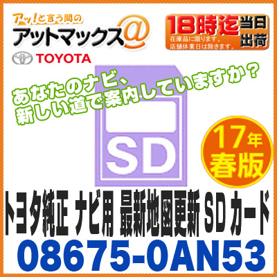 Latest map update SD card whole country version (new record of 08675-0AM53) packet 300 yen to say for the June 1, 2017 release Toyota pure navigation