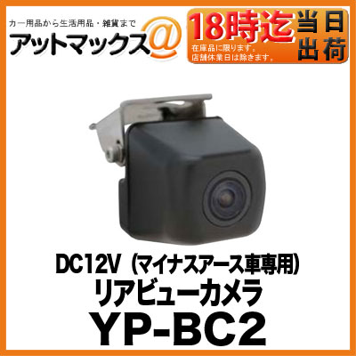 YP-BC2 Jupiter YUPITERU 이에라 YEAR 리아뷰카메라 DC12V(마이너스 어스차전용)