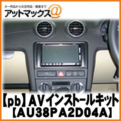 【pb・ピービー】 AU38PA2D04A Audi(アウディ)・A3 AVインストールキット{AU38PA2D04A[1420]}