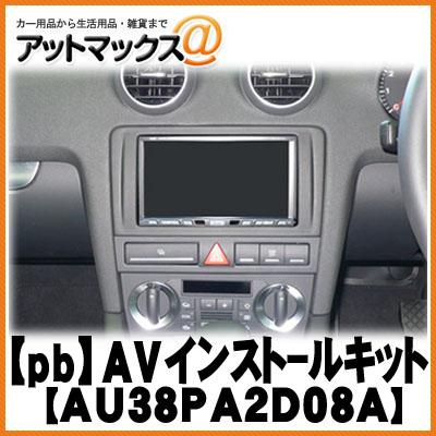 【pb・ピービー】 AU38PA2D08A Audi(アウディ)・A3 AVインストールキット{AU38PA2D08A[1420]}