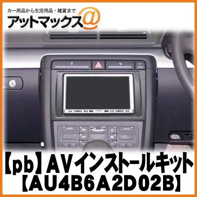 キャッシュレス 5% 還元 ポイント消化 【pb・ピービー】 AU4B6A2D02B Audi(アウディ)・A3/S4 AVインストールキット{AU4B6A2D02B[1420]}