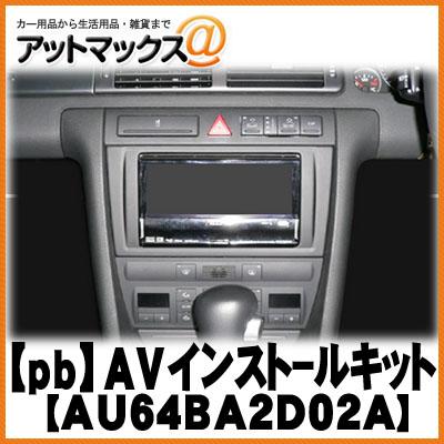 【pb・ピービー】 AU64BA2D02A Audi(アウディ) AVインストールキット A6/オールロードクワトロ用{AU64BA2D02A[1420]}