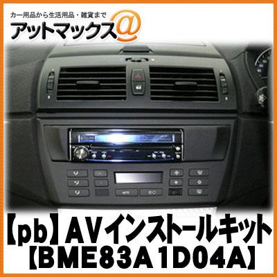 【pb・ピービー】BME83A1D04A ブラックパネル BMW/Mini AVインストールキット X3・Z4 1DIN用{BME83A1D04A[1420]}