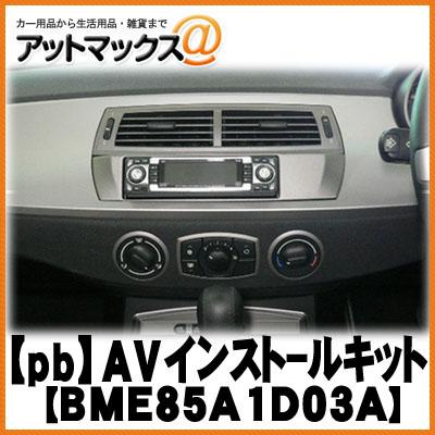 【pb・ピービー】 BME85A1D03A シルバーパネル BMW/Mini AVインストールキット Z4 1DIN用{BME85A1D03A[9980]}
