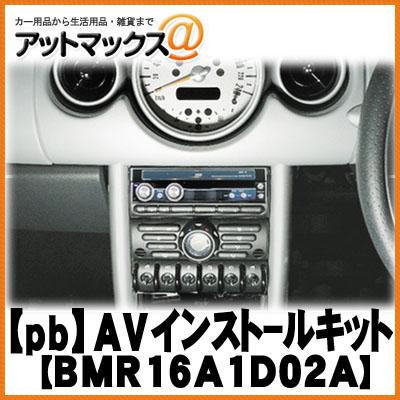 【pb・ピービー】BMR16A1D02A BMW/Mini AVインストールキット R50/R53/R52 1DIN用{BMR16A1D02A[1420]}