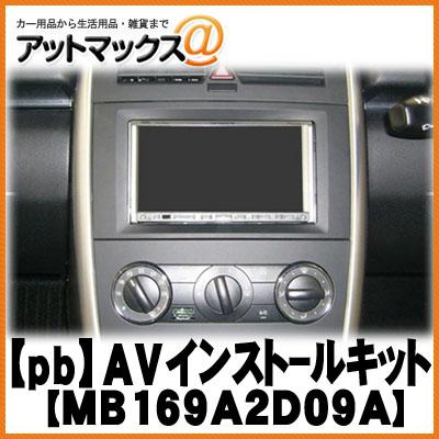 【pb・ピービー】 MB169A2D09A Mercedes-Benz(メルセデスベンツ)A/Bクラス AVインストールキット{MB169A2D09A[1420]}