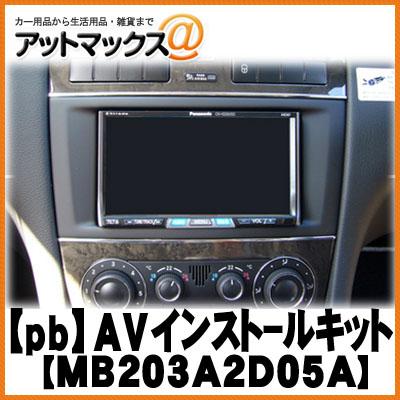 【pb・ピービー】 MB203A2D05A Mercedes-Benz(メルセデスベンツ)Cクラス AVインストールキット ショートハーネス{MB203A2D05A[1420]}