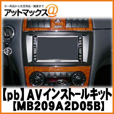 【pb・ピービー】 MB209A2D05B Mercedes-Benz(メルセデスベンツ)CLKクラス AVインストールキット ロングハーネス{MB209A2D05B[1420]}