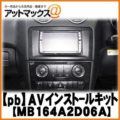 【pb・ピービー】 MB164A2D06A Mercedes-Benz(メルセデスベンツ)GL/Mクラス AVインストールキット ロングハーネス{MB164A2D06A[1420]}