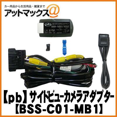【pb・ピービー】 BSS-C01-MB1 Mercedes-Benz(メルセデスベンツ) 対応 サイドビューカメラアダプター{BSS-C01-MB1[1420]}