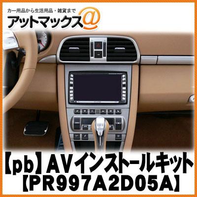 【pb・ピービー】 PR997A2D05A PORSCHE(ポルシェ)911/ボクスター/ケイマン AVインストールキット{PR997A2D05A[1420]}