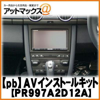 【pb・ピービー】 PR997A2D12A PORSCHE(ポルシェ)911/ボクスター/ケイマン AVインストールキット{PR997A2D12A[1420]}