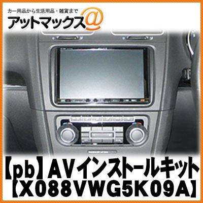 【pb・ピービー】 X088VWG5K09A Volkswagen(フォルクスワーゲン) アルパインBIGX専用 AVインストールキット{X088VWG5K09A[1420]}