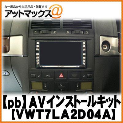 【pb・ピービー】 VWT7LA2D04A Volkswagen(フォルクスワーゲン)トゥアレグ対応 AVインストールキット{VWT7LA2D04A[1420]}