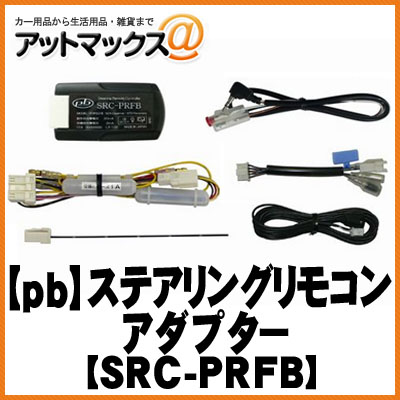 【pb・ピービー】 SRC-PRFB PORSCHE(ポルシェ)カイエン/パナメーラ対応 ステアリングリモコンアダプター{SRC-PRFB[1420]}