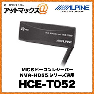 ALPINE VICSビーコンレシーバー NVA-HD55シリーズ専用 HCE-T052{HCE-T052[960]}