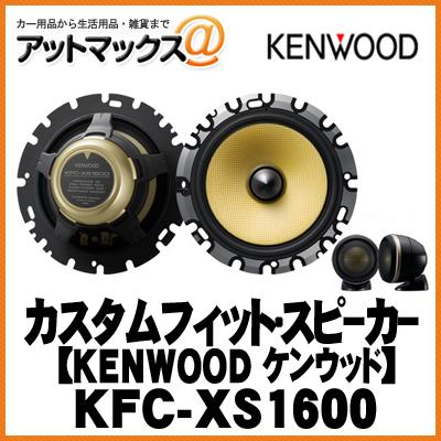 KENWOOD ケンウッド ハイレゾ対応 KFC-XS1600 カスタムフィット・スピーカー【KFC-XS1600】{KFC-XS1600[905]}