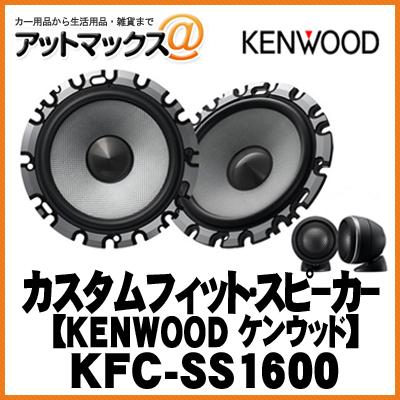 KENWOOD ケンウッド KFC-SS1600 カスタムフィット・スピーカー【KFC-SS1600】{KFC-SS1600[905]}