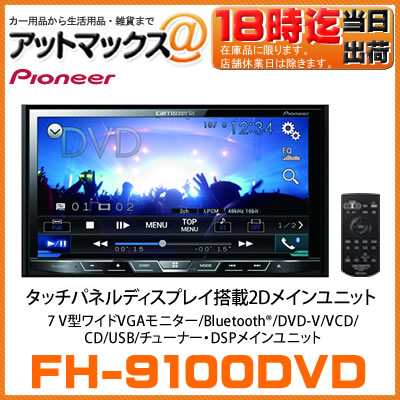 FH-9100DVD 파 이오니아 カロッツェリア carrozzeria 7V 형 와이드 VGA 모니터/Bluetooth/DVD-V/VCD/CD/USB/튜너 DSP 메인 유닛