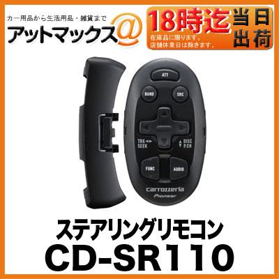 CD-SR110 선구자 Pioneer 카롯트리아 carrozzeria 스티어링 리모콘