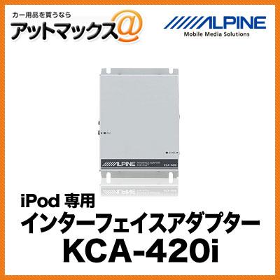 ALPINE iPod専用インターフェイスアダプター KCA-420i{KCA-420I[960]}