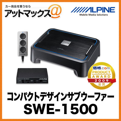 ALPINE コンパクトデザイン サブウーファー SWE-1500{SWE-1500[960]}