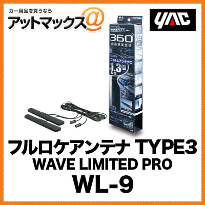 YAC / ヤック WAVE LIMITED PRO フルロケアンテナ TYPE3 2本入り WL-9{WL-9[1305]}
