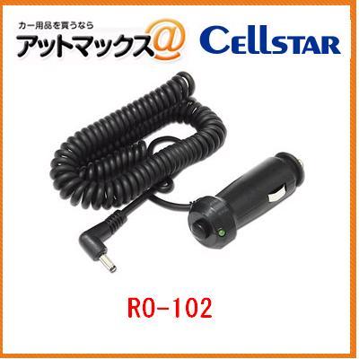 アットマックス@ RO-102 セルスター レーダー探知機用DCコード 定価の67%OFF 4年保証 カールタイプ{RO-102 1150 }