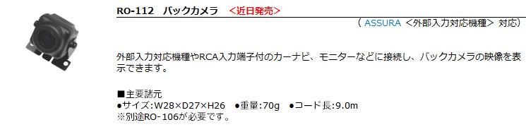 セルスター レーダー探知機専用 バックカメラ RO-112{RO-112[1150]}