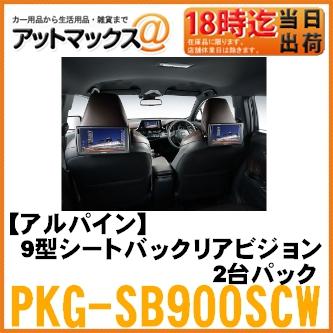 【ALPINE アルパイン】後席モニター 9型シートバックリアビジョン・2台パック 【PKG-SB900SCW】 {PKG-SB900SCW[960]}