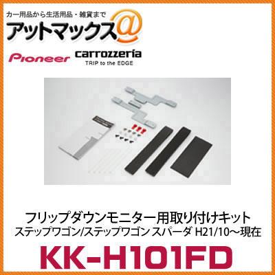 KK-H101FD カロッツェリア パイオニア フリップダウンモニター用取付キット ステップワゴン/ステップワゴン スパーダ H21/10~現在{KK-H101FD[600]}