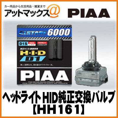 HH161 【PIAA】 HID 純正交換バルブ ヘッドライト用 アルスター6000K D1S【車検対応】{HH161[9980]}