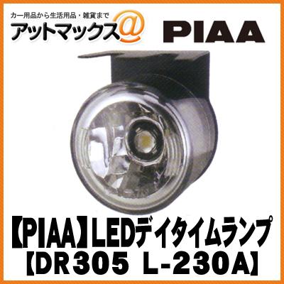 DR305 【PIAA】 LED デイタイムランニングランプ 6000K L-230A 【車検対応】{L230A[9160]}