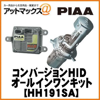 HH191SA 【PIAA】 HIDオールインワンキット ヘッドライト用 ALSTAR6000 H4切替【車検対応】{HH191SA[9160]}