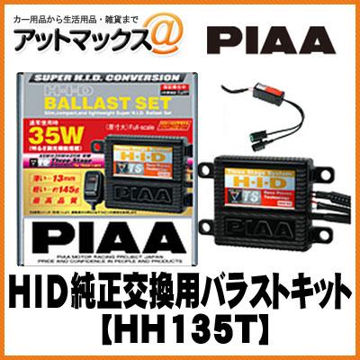 HH135T 【PIAA】 HID 純正交換用バラストキット ヘッドライト用三段回調光 ThreeStage{HH135T[9161]}