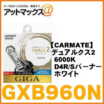 【CARMATE カーメイト】デュアルクス2 6000K D4R/Sバーナー ホワイト【GXB960N】{GXB960N[1140]}